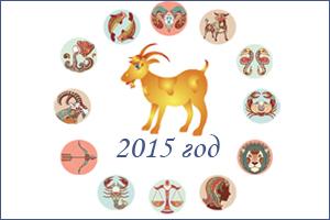 2015 год какого животного по гороскопу и восточному календарю